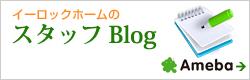 イーロックホームのスタッフブログ