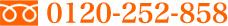 0120-252-858