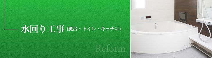 水回り工事(風呂・トイレ・キッチン)