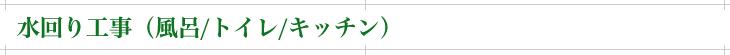 水回り工事(風呂/トイレ/キッチン)