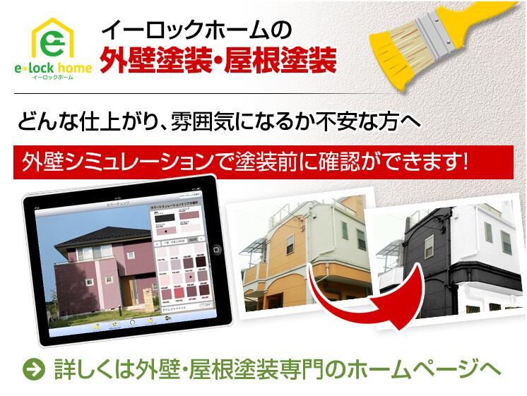 外壁塗装・屋根塗装の専門サイトはこちら